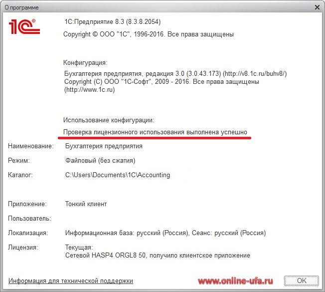 Ошибка выполнения проверки легальности получения обновлений 1с 1с программисты в крыму