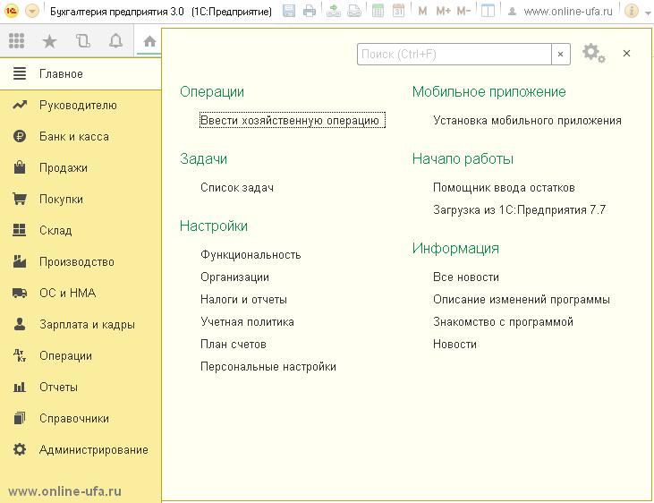 Как работать в 1 с бухгалтерия редакция 3.0