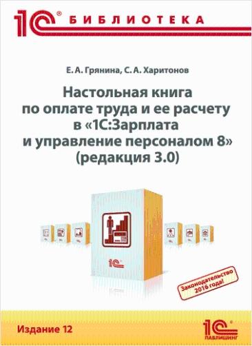 1с предприятие зарплата и управление персоналом редакция 2.5 самоучитель