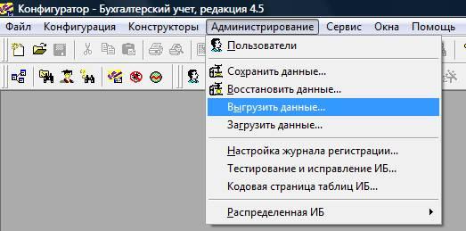 Скачать обновление 1с бухгалтерия 7 7 установка даты запрета редактирования в 1с 8.2 торговля