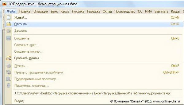 обработка для загрузки данных из excel в 1с.jpg