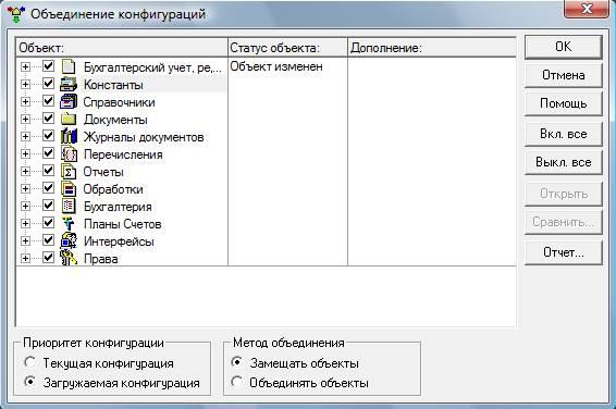 Обновление 1с 4.5 настройка учетной записи yandex в 1с