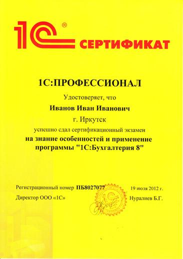 Сертификация специалиста по кадрам назначение исо 9001 2000
