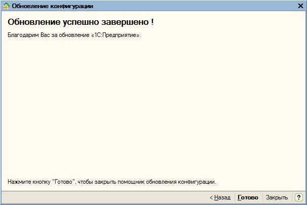 запланировали провести требования к обновлению 1с предприятие Рабочего зарплатой рублей